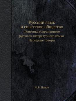 Paperback Russkij Yazyk I Sovetskoe Obschestvo Fonetika Sovremennogo Russkogo Literaturnogo Yazyka Narodnye Govory Book
