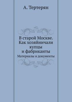 Paperback V Staroj Moskve. Kak Hozyajnichali Kuptsy I Fabrikanty Materialy I Dokumenty [Russian] Book