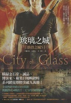 City of Glass - Part 1 of 2