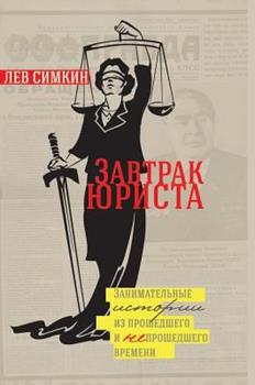 Hardcover Lawyer Breakfast [Russian] Book