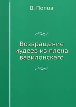 Paperback Возвращение иудеев из пл [Russian] Book