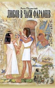 Paperback Love in the Times of Pharaohs: Or the Travel to Country Punt [Ukrainian] Book