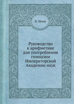 Paperback Rukovodstvo K Arifmetike Dlya Upotrebleniya Gimnazii Imperatorskoj Akademii Nauk Book