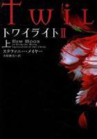トワイライトII 上 4863321325 Book Cover