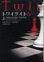 トワイライトIV 上 4863321899 Book Cover