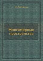 Mnogomernye Prostranstva 5458512847 Book Cover