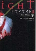 トワイライトII 下 4863321333 Book Cover