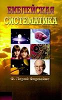 Biblical Systematics 0892650389 Book Cover