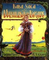 Baba Yaga and Vasilisa the Brave 0688085008 Book Cover