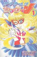 Codename: Sailor V, Vol. #1