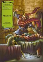 Macbeth 1599051494 Book Cover