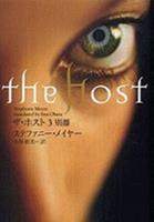 ザ・ホスト. 3, 別離 4797345527 Book Cover