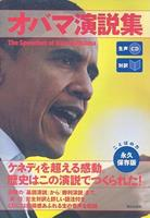 The Speeches Of Barack Obama [With CD (Audio)] 425500451X Book Cover
