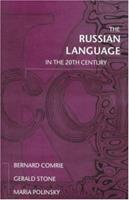 The Russian Language in the Twentieth Century 019824066X Book Cover
