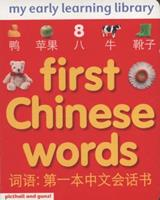 FIRST CHINESE WORDS: MY EARLY LEARNING LIBRARY (Board Books) 1905503822 Book Cover
