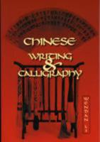 Chinese Writing and Calligraphy 0824833643 Book Cover